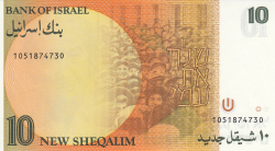 Image #2 of 10 New Sheqalim 1992 (JE5752 - התשנ״ב)