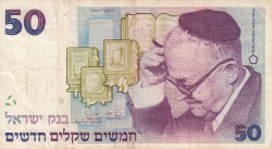 Image #1 of 50 New Sheqalim 1988 (JE5748 - התשמ״ח)