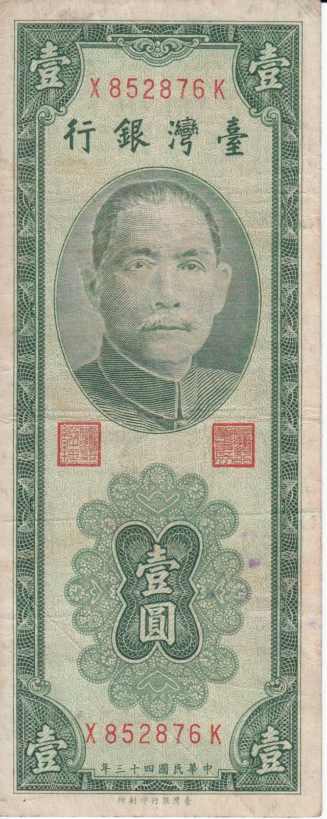 TAIWAN 1 YUAN 1954 P 1966 UNC