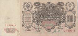 100 Rubles 1910 - signatures I. Shipov / L. Gavrilov