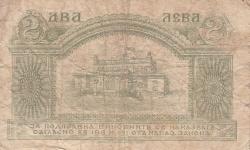 Image #2 of 2 Leva Srebro ND (1920)