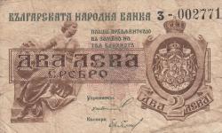Image #1 of 2 Leva Srebro ND (1920)