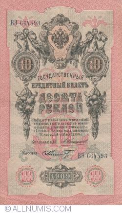 Image #1 of 10 Rubles 1909 - signatures A. Konshin / F. Shmidt