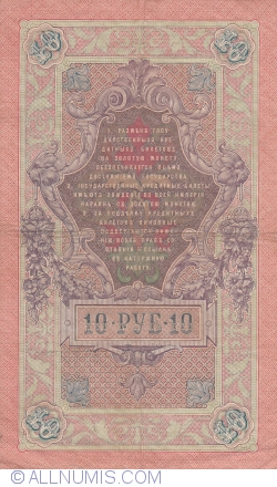 Image #2 of 10 Rubles 1909 - signatures A. Konshin / F. Shmidt