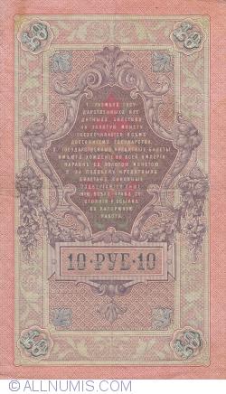 Image #2 of 10 Rubles 1909 - signatures I. Shipov / L. Gavrilov