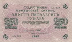 250 Rubles 1917 - signatures I. Shipov / S. Bubyakin