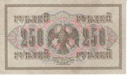 250 Rubles 1917 - semnături I. Shipov / S. Bubyakin