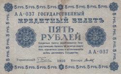 Imaginea #1 a 5 Rubles 1918 - semnături G. Pyatakov / Titov