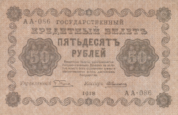 Image #1 of 50 Rubles 1918 - signatures G. Pyatakov / A. Alexieyev