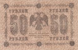 Image #2 of 50 Rubles 1918 - signatures G. Pyatakov / A. Alexieyev
