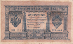 Image #1 of 1 Ruble ND(1917-1918) (on 1 Ruble 1898 issue) - Signatures I. Shipov/ Bikov