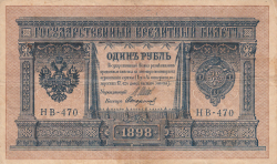 Image #1 of 1 Ruble ND (1917-1918) (on 1 Ruble 1898 issue) - signatures I. Shipov/ U. Starikov