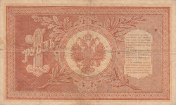 Image #2 of 1 Ruble ND (1917-1918) (on 1 Ruble 1898 issue) - signatures I. Shipov/ U. Starikov