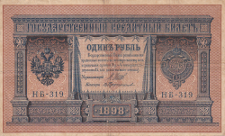 Image #1 of 1 Ruble ND(1917-1918) (on 1 Ruble 1898 issue) - Signatures I. Shipov/ V. Protopopov