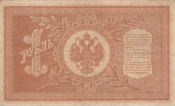 Image #2 of 1 Ruble ND(1917-1918) (on 1 Ruble 1898 issue) - Signatures I. Shipov/ V. Protopopov