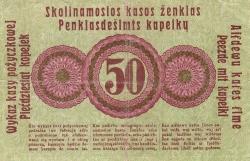Imaginea #2 a 50 Kopeken 1916 (17. IV.)