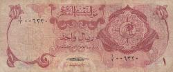 1 Riyal ND (1973)