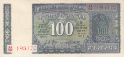 Image #1 of 100 Rupees ND (1969-1970)