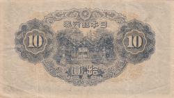 10 Yen ND (1944-1945)