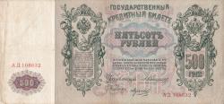 500 Rubles 1912 - signatures A. Konshin / Morozov