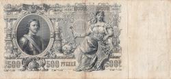 Image #2 of 500 Rubles 1912 - signatures A. Konshin / Morozov