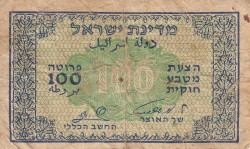 Image #1 of 100 Pruta ND (1952)
