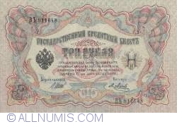 Imaginea #1 a 3 Rubles 1905 - semnături I. Shipov/Y. Metz
