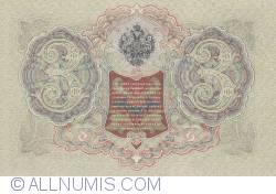 Image #2 of 3 Rubles 1905 - signatures I. Shipov/Y. Metz