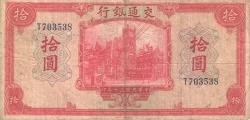Image #1 of 10 Yuan 1941