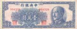 Image #1 of 10,000 Yuan 1949