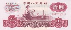 Image #1 of 1 Yuan 1960