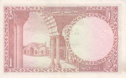Image #2 of 1 Rupee ND (1973) - signature: Abdul Rauf Shaikh