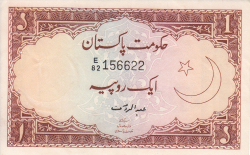 Image #1 of 1 Rupee ND (1973) - signature: Abdul Rauf Shaikh