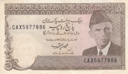 5 Rupees ND (1983-1984) - signature: Dr. Muhammad Yaqub (2)