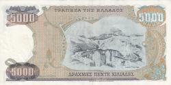 Image #2 of 5000 Drachmaes 1984 (23. III.)