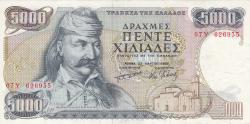 Image #1 of 5000 Drachmaes 1984 (23. III.)