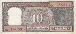 Image #1 of 10 Rupees ND - D, signature I. G. Patel