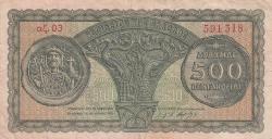 Image #1 of 500 Drachmai 1950 (10. VII.)