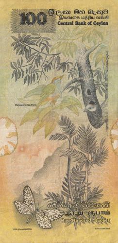 Imaginea #2 a 100 Rupees 1979 (26. III.)