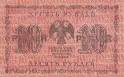 Image #2 of 10 Rubles 1918 - signatures G. Pyatakov/ E. Zhihariev