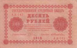 Image #1 of 10 Rubles 1918 - signatures G. Pyatakov/ E. Zhihariev