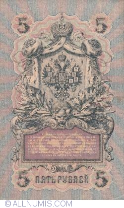 5 Rubles 1909 (1917) - signatures I. Shipov/ G. Ivanov