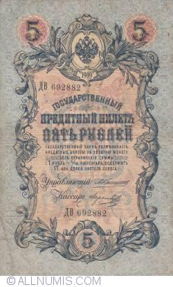 Image #1 of 5 Rubles 1909 - signatures A. Konshin/ Morozov