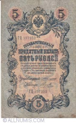 Image #1 of 5 Rubles 1909 - signatures A. Konshin/ Naumov