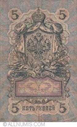 Image #2 of 5 Rubles 1909 - signatures A. Konshin/ Naumov