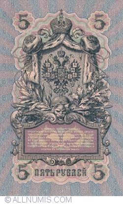 Image #2 of 5 Rubles 1909 - signatures A. Konshin/ P. Barishev