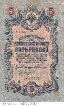 Image #1 of 5 Rubles 1909 - signatures A. Konshin/ Sofronov