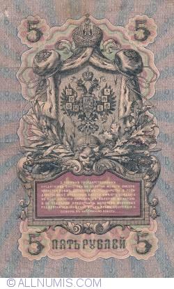 Image #2 of 5 Rubles 1909 - signatures A. Konshin/ Sofronov