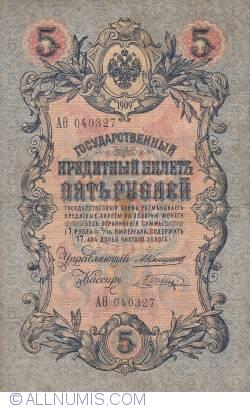 Image #1 of 5 Rubles 1909 - signatures A. Konshin/ V. Shagin
