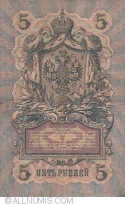 Image #2 of 5 Rubles 1909 - signatures A. Konshin/ V. Shagin